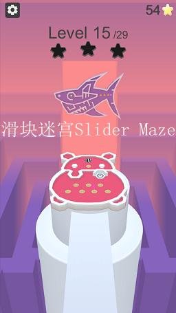 滑块迷宫Slider Maze苹果版iOS