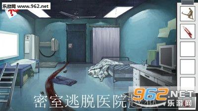 密室逃脱医院越狱安卓版