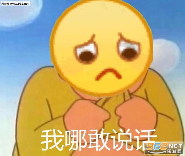 阿尔a表情emoji表情狂三表情包带字逐渐图片