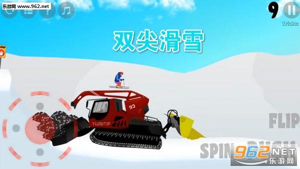 双尖滑雪安卓版