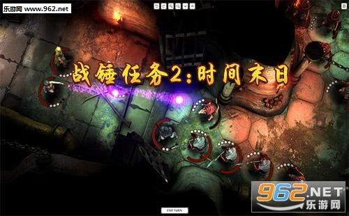 战锤任务2:时间<a href='http://www.962.net/k/Doomgame/' target='_blank'>末日游戏</a>下载