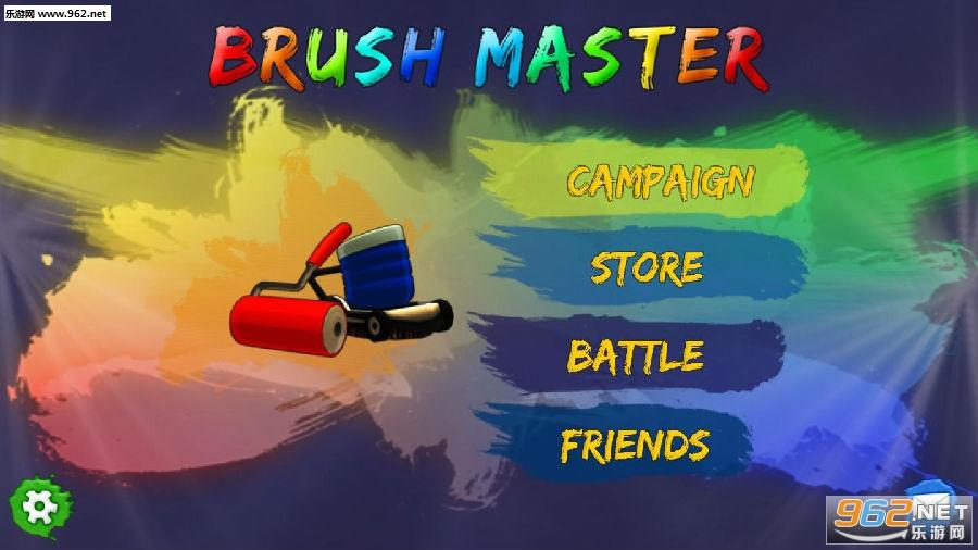 BrushMaster游戏