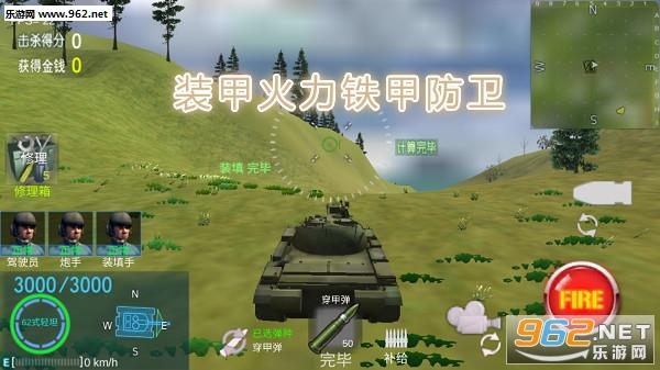 装甲火力铁甲防卫安卓版
