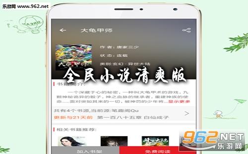 全民小说安卓版下载