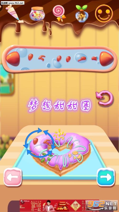 梦想甜甜圈安卓版