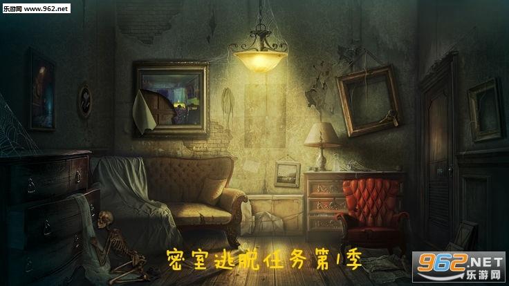 密室逃脱任务第1季安卓版下载 密室逃脱任务第1季玩法技巧