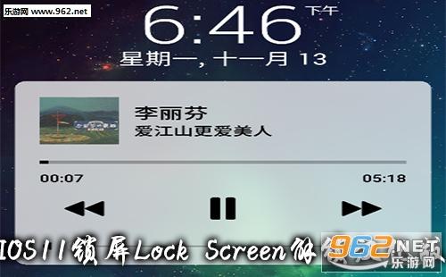 IOS11锁屏软件下载
