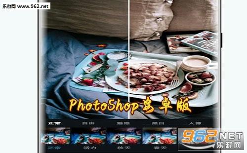 Adobe Photoshop手机破解版下载