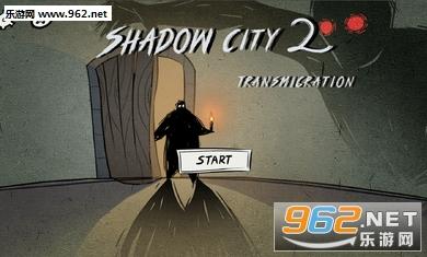 暗影城2:轮回安卓版v1.2_截图0