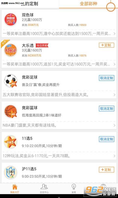 宝马彩票平台appv1.0_截图0