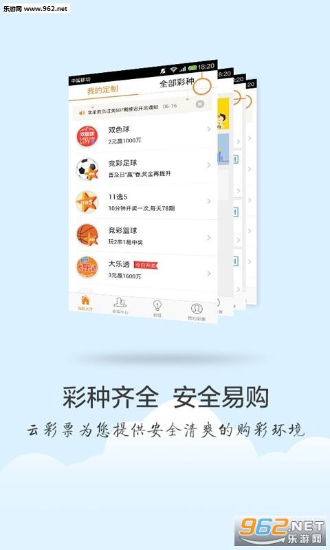 宝马彩票平台appv1.0_截图1