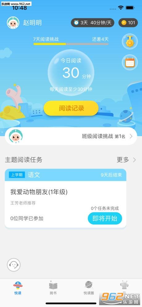 广州智慧阅读平台appv1.0.3 ios版_截图3