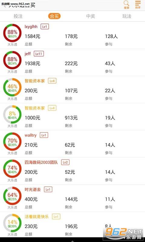 宝马彩票平台appv1.0_截图2