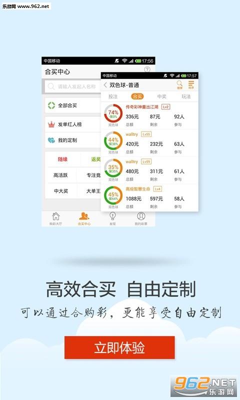 宝马彩票平台appv1.0_截图3