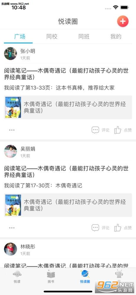 广州智慧阅读平台appv1.0.3 ios版_截图1