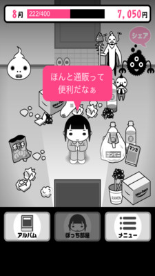 自闭女孩安卓版v1.1.0_截图2