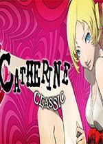 凯瑟琳:经典版(Catherine Classic)