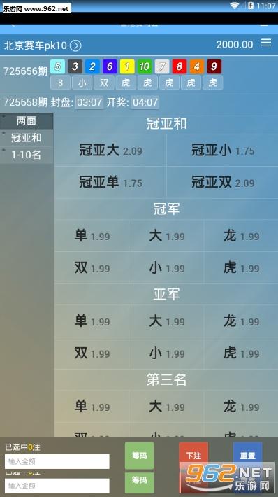 香港赛马会手机版v1.0.6_截图1