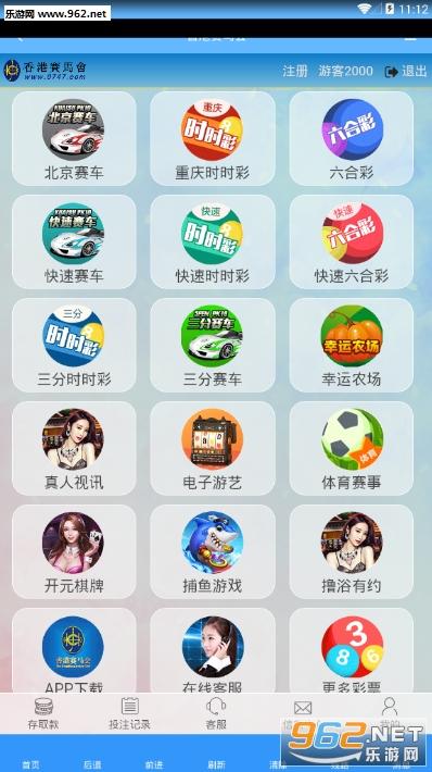 香港赛马会手机版v1.0.6_截图2