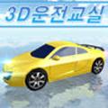 3d模拟驾驶教室苹果版v7.6
