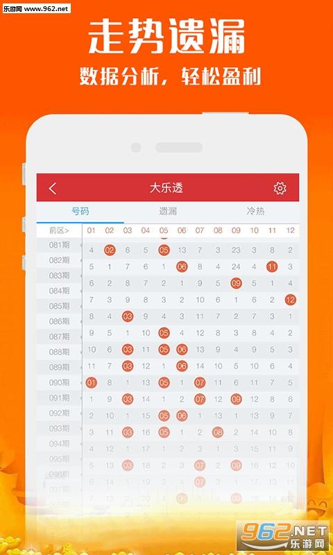 龙胜彩票app_截图0
