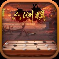 六洲棋手机版v0.3.7