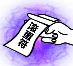 v符咒符符咒图片钱包表情没有钱的动图表情包图片