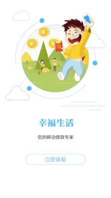 幸福生活appv1.0.6_截�D2