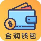 金润钱包appv1.0.0 安卓版
