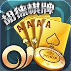 胡徕棋牌安卓版v1.0