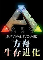 方舟:生存进化二十三项修改器