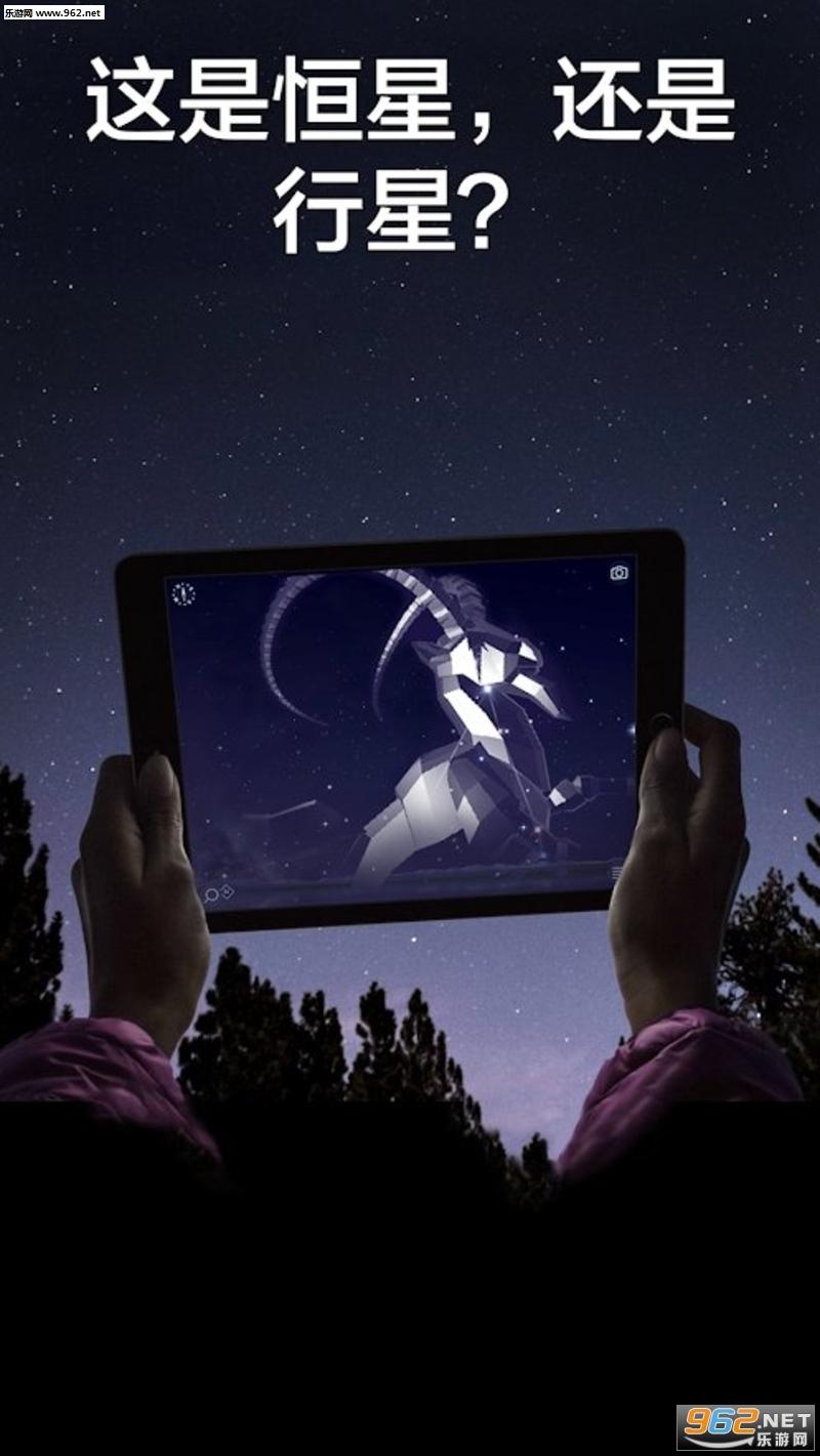 星空漫步2Star Walk 2安卓版