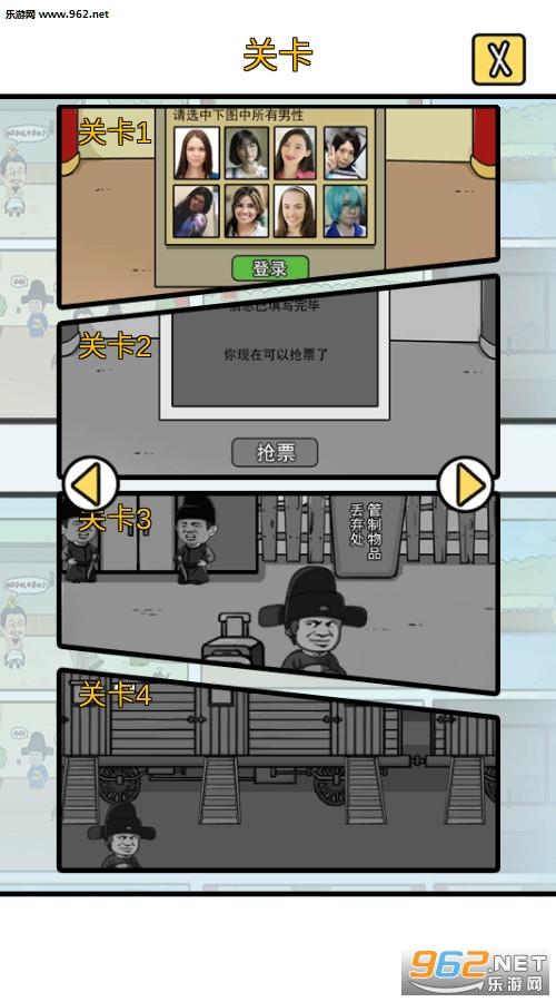 总有刁民想害朕新春特辑安卓版v1.0.0截图1