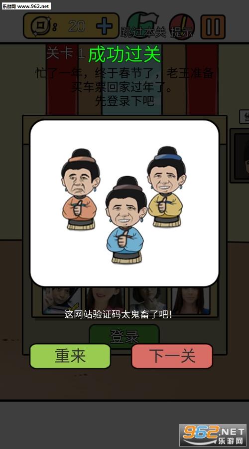 总有刁民想害朕新春特辑安卓版v1.0.0截图3