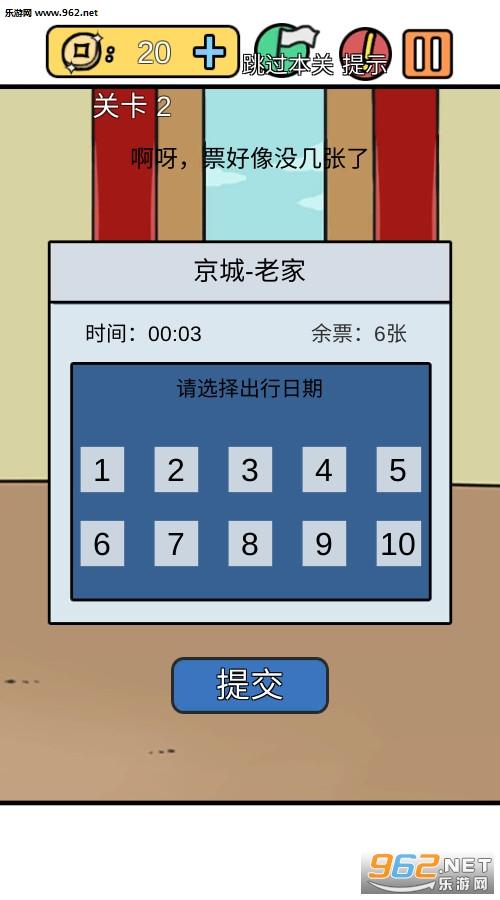 总有刁民想害朕新春特辑安卓版v1.0.0截图4