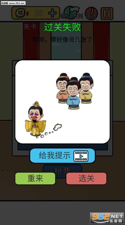 总有刁民想害朕新春特辑安卓版v1.0.0截图5