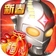 奥特超人新春版官方版v1.0