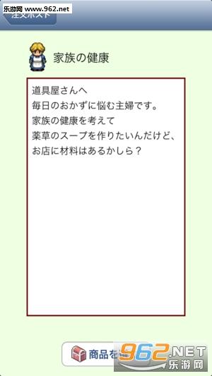王国道具店2官方版v1.5.8_截图2