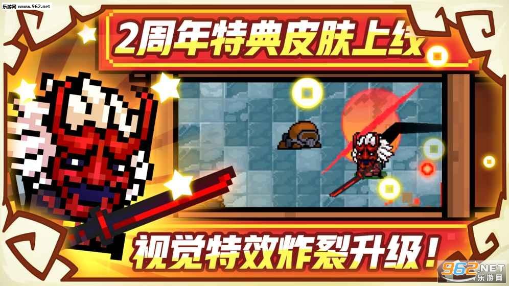 元气骑士2.0.0全人物破解版截图1