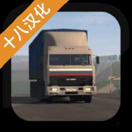 卡车运输模拟游戏中文版