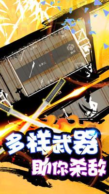 火柴人战神官方版v1.0截图2