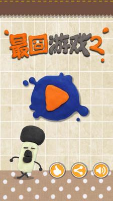 最囧游戏2最新版v3.0.6截图2