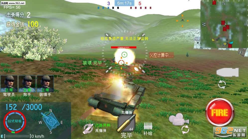 装甲火力铁甲防卫安卓版v0.0.1_截图1