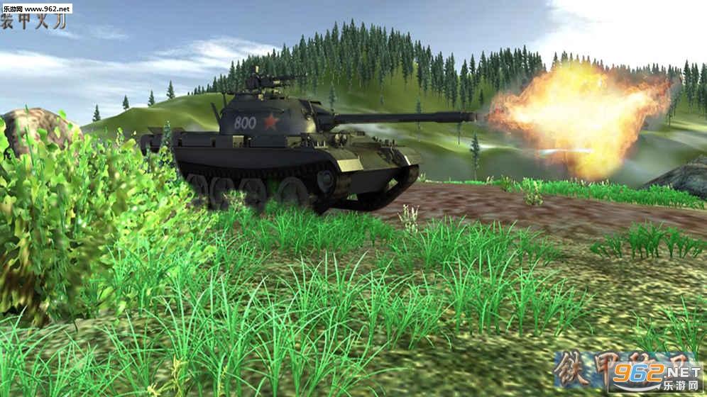 装甲火力铁甲防卫安卓版v0.0.1_截图4