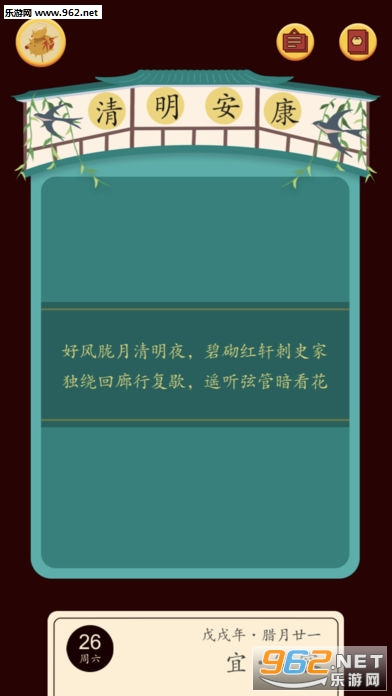 腾讯佳期团圆手游(功能游戏)v19.1.25_截图1