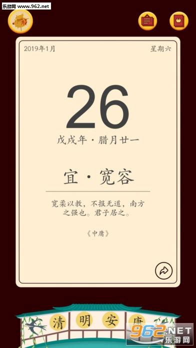 腾讯佳期团圆手游(功能游戏)v19.1.25_截图2