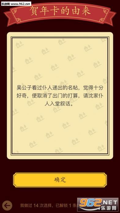 腾讯佳期团圆手游(功能游戏)v19.1.25_截图4