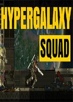 Hypergalaxy Squad超银河登陆队