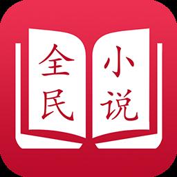 全民小说清爽免费版