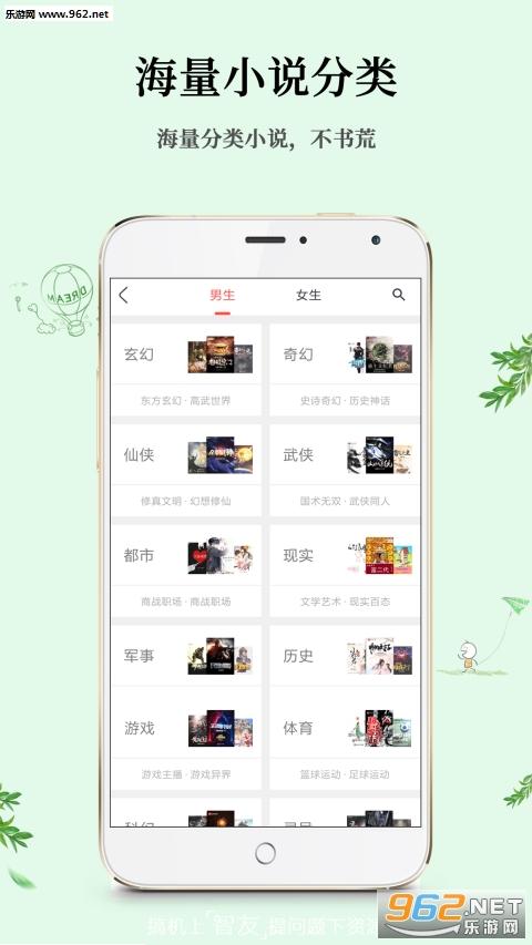 全民小说清爽免费版v3.1.0_截图1